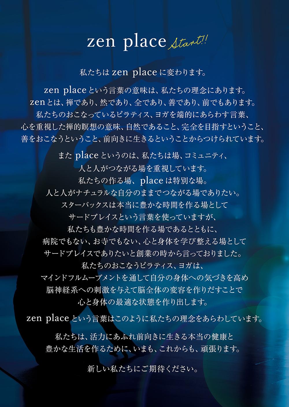 ヨガプラスがzen place(ゼンプレイス)に名称変更
