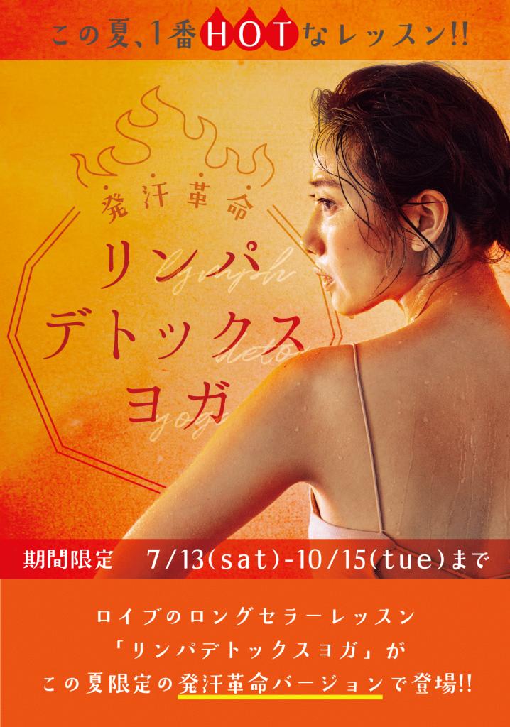 ホットヨガ「ロイブ」で夏限定レッスン「発汗革命リンパデトックスヨガ」が登場!