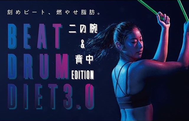 Beat Drum Diet 3.0~二の腕&背中Edition~