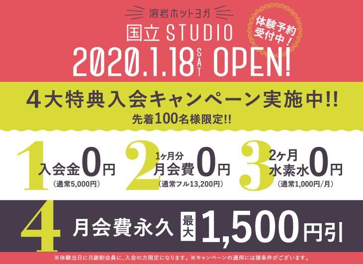【ずっと割】ララアーシャ「国立スタジオ」オープン!今なら入会がとってもお得。を実施!入会金・2か月会費・水素水が無料、さらに会費をずっと割引♪