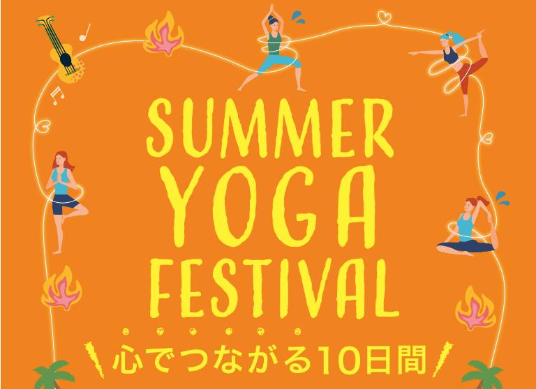 【先行配信も】LAVAでSUMMER YOGA FESTIVAL開催!期間中だけの特別なプログラムで夏を楽しもう