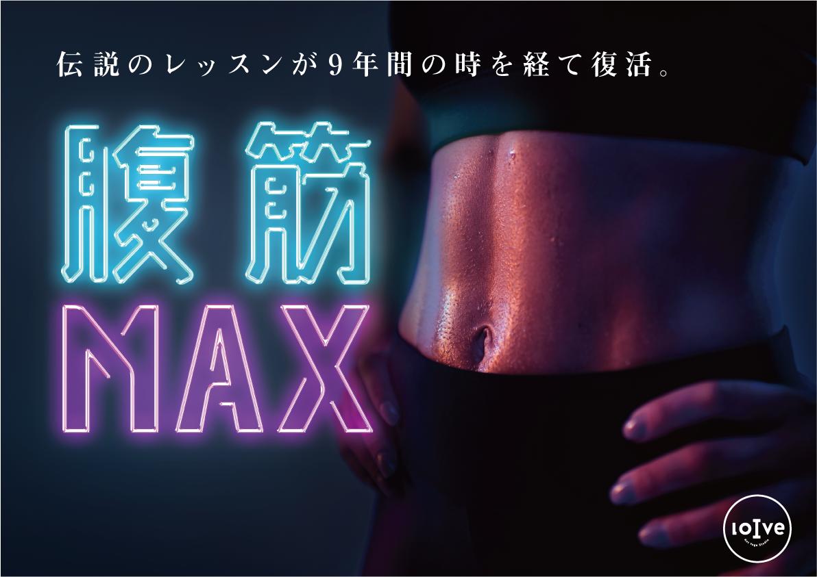 【プログラムから選ぶ】腹筋MAX