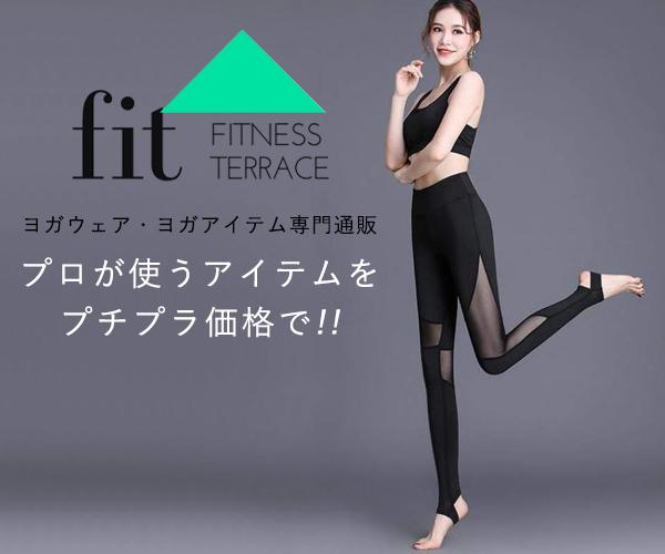 ヨガショップ「Fitness Terrace(フィットネステラス)」おすすめアイテム